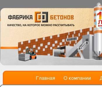 Бетонов илья купить бетон в гомеле с доставкой миксером с ленточной подачей