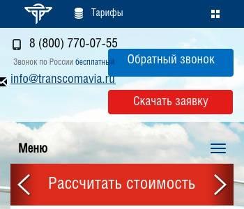 Транс комавиа сайт
