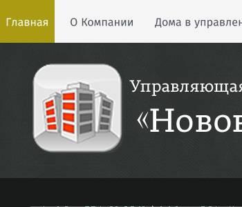 Управляющая компания нововятск официальный сайт официальный сайт строительной компании одессы