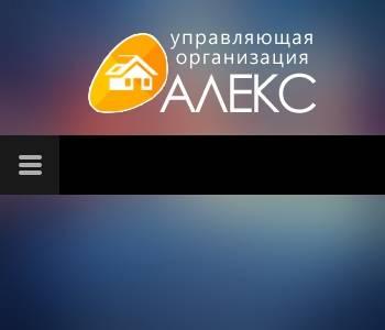 Управляющая компания алекс саратов официальный сайт фитнес клуб продвижение саратов официальный сайт