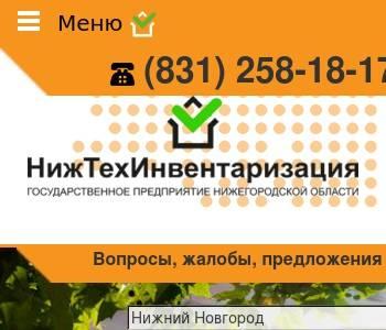 Гп но нижтехинвентаризация официальный сайт