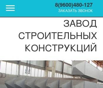 Ооо завод строительных конструкций бетон стоимость работы заливки бетона за куб в москве