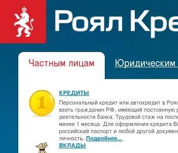 роял кредит банк владивосток банкоматы район занимает