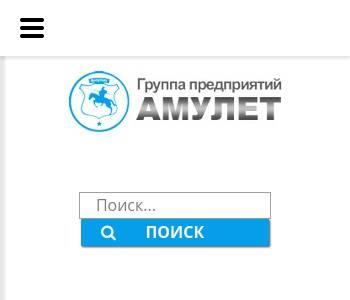 Ооо охранное предприятие амулет славянский амулет стрибог