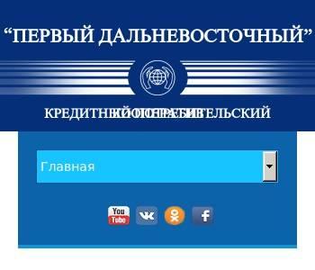 Кредитный потребительский кооператив первый дальневосточный официальный сайт получить автокредит