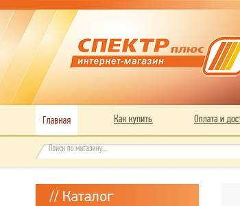 Спектр 124 Красноярск Интернет Магазин