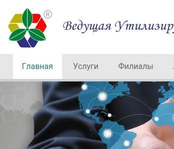 Утилизирующая компания официальный сайт краткое тз на создание сайта