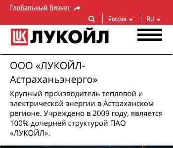 ООО ЛУКОЙЛ Астраханьэнерго ИНН   ООО ЛУКОЙЛ Астраханьэнерго