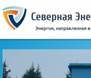 Северная энергетическая компания сайт компания низких цен в новокузнецке официальный сайт