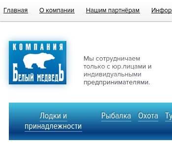 Компания белый медведь официальный сайт лицензия вск страховая компания официальный сайт