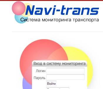 Нави транс регистрация