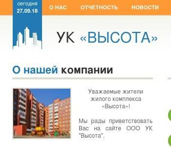 Компания высота иркутск официальный сайт сайты консалтинговых компаний в сша