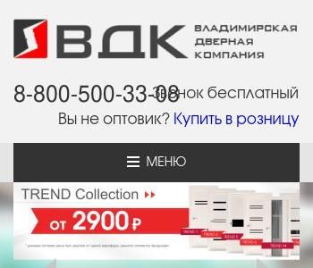 Сайт ооо владимир и компания сталепромышленная компания официальный сайт сертификаты