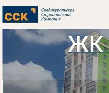 Ооо среднеуральская строительная компания официальный сайт строительная компания выбор Ижевск руковадитель