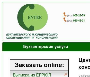Ооо центр юридического и бухгалтерского обслуживания бухгалтера с 8 марта
