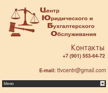 Ооо центр юридического и бухгалтерского обслуживания бухгалтер выходного дня вакансии москва