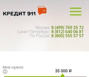 911 мфо москва