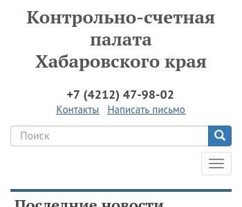 Контрольно счетная палата Хабаровского края ИНН   Контрольно счетная палата Хабаровского края
