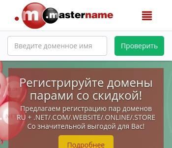 Регистрация доменов ооо как заполняется декларация 3 ндфл для физ лиц
