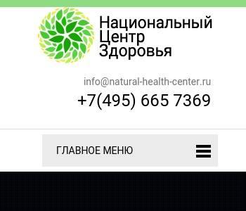 Ноотехника центр естественного здоровья отзывы сочетание