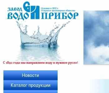 завод водоприбор банкротство