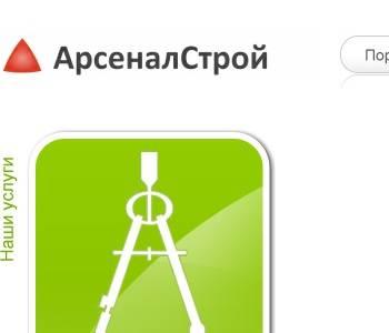 "Ооо ""арсеналстрой"" (инн:7720763810)."