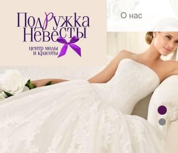 Сайт подружка невесты томск