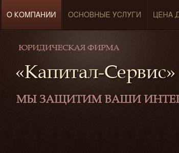 Капитал сервис бухгалтерские услуги удаленный бухгалтер для ооо в москве