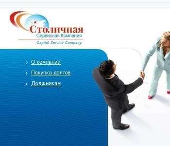 Столичная сервисная компания официальный сайт создание сайта в белорецке