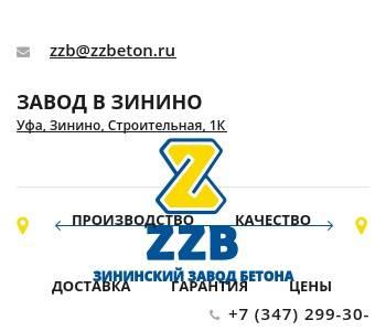Зининский завод бетона уфа керамзитобетон калькулятор онлайн