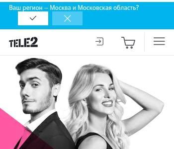т2 мобайл официальный сайт