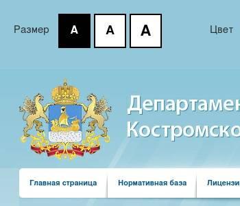 департамент здравоохранения ярославской области официальный сайт адрес телефоны хоум кредит банк вклады 2020 проценты заготовки