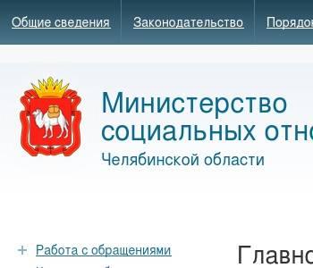 фонд социального страхования челябинской области реквизиты