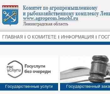 Правительство ленинградской области официальный сайт комитеты телефоны