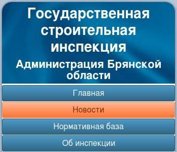 налоговая инспекция брянск адреса одобрение кредита онлайн без визита