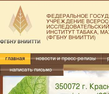 всероссийскому научно исследовательскому институту табака махорки и табачных изделий