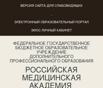 Фгбоу дпо цпкиппс официальный сайт