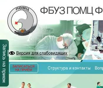 Записаться на прием к врачу в детскую поликлинику в раменском