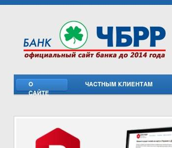 онлайн банк чбрр в крыму официальный сайтрусский стандарт подать заявку на кредитную карту онлайн