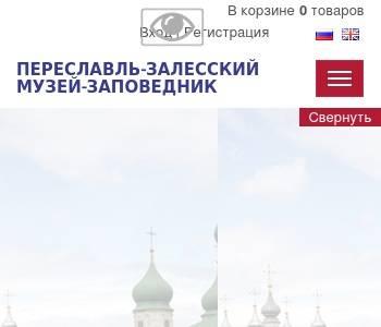 Регистрация ооо переславль документы необходимые для регистрации ип в мфц