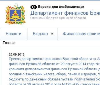 правительство брянской области официальный сайт контакты адрес и телефон