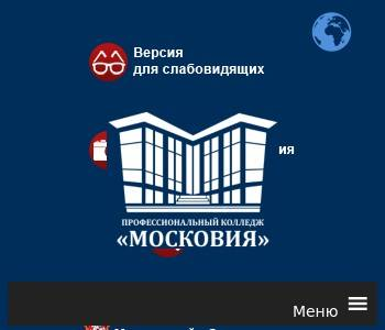 Строительная компания московия руководитель строительные материалы.поведение при пожаре