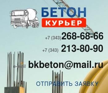Бетон курьер енир бетон