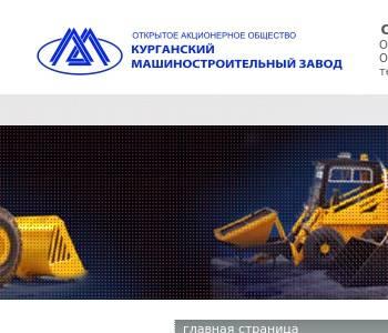 Оао курганский машиностроительный завод конвейерного оборудования инн загрузка на элеваторе