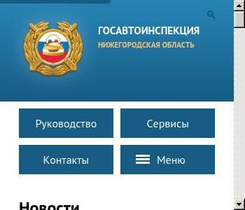 гибдд нижегородской области официальный сайт график работы