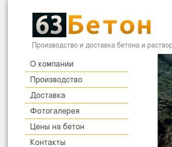 Бетон реквизиты мастерстрой москва бетон