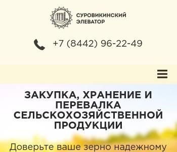 Телефон суровикинского элеватора масляный радиатор на транспортер